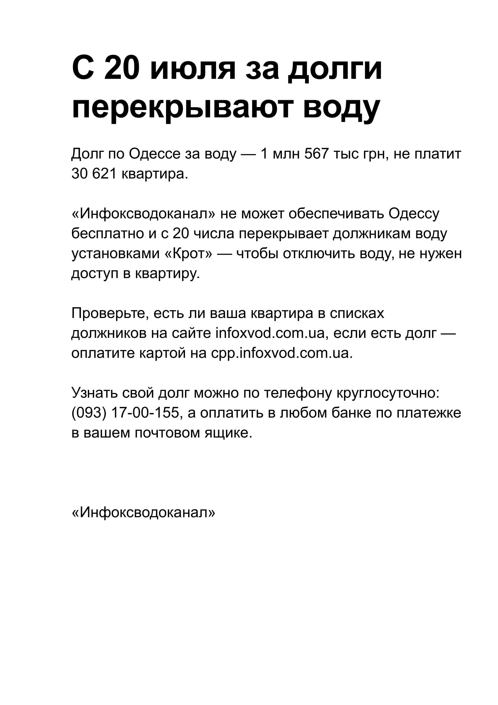 Объявление для Одессы о перекрытии воды